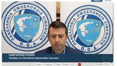 Ο Κυράνης Κωνσταντίνος, Πρόεδρος της ΠΟΛ στη συζήτηση στη Βουλή του νομοσχεδίου του Υπουργείου Ναυτιλίας - 22/1/2021
