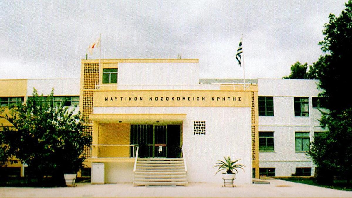 ΝΝΚ - Ναυτικό Νοσοκομείο Κρήτης