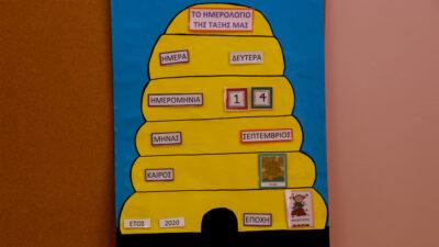 Παιδικός Σταθμός στο Δήλεσι, Αττικής - «Το ημερολόγιο της τάξης μας»
