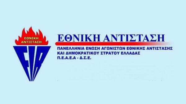 Εθνική Αντίσταση: Πανελλήνια Ένωση Αγωνιστών Εθνικής Αντίστασης και Δημοκρατικού Στρατού Ελλάδας