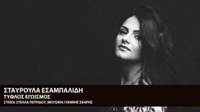 Σταυρούλα Εσαμπαλίδη - «Τυφλός Εγωισμός» / Σε στίχους Στέλλας Πετρίδου και μουσική Γιάννη Σκαρή