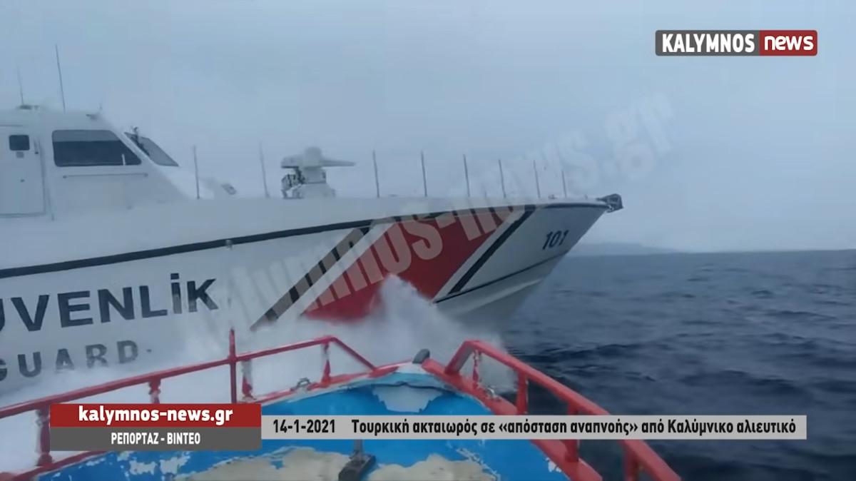 Τουρκική Ακταιωρός κάνει επικίνδυνους ελιγμούς μπροστά απο ελληνικά αλιευτικά που ψαρεύουν κοντά στις βραχονησίδες Ίμια - 14/1/2021