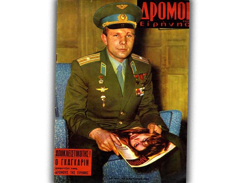 ΕΣΣΔ - Διαστημικό πρόγραμμα - Γιούρι Γκαγκάριν - Ελλάδα - «Δρόμοι της Ειρήνης»
