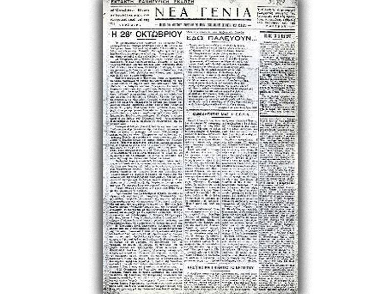 ΕΠΟΝ - εφημερίδα Νέα Γενιά