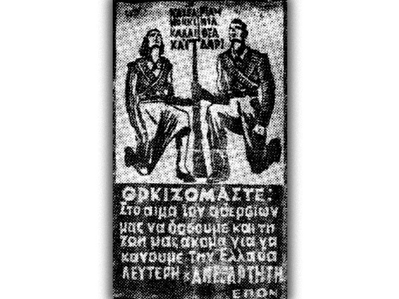 ΕΠΟΝ - Τρικάκι