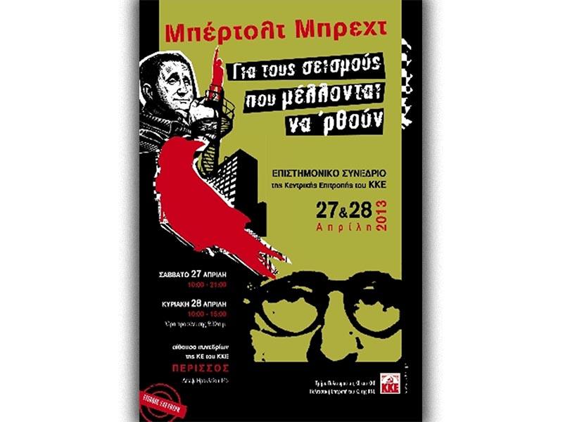 Πολιτισμός - Θέατρο - Σοσιαλιστικός Ρεαλισμός - Μπέρτολτ Μπρεχτ - ΚΚΕ