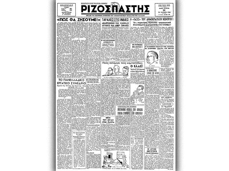 Εργατικό Κέντρο Θεσσαλονίκης - Εκλογές, 1946 - Ριζοσπάστης