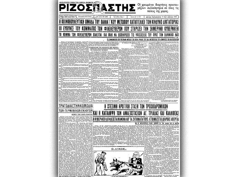 ΚΚΕ - Παλλαϊκό Μέτωπο - Κόμμα Φιλελευθέρων - Σύμφωνο Σοφούλη - Σκλάβαινα