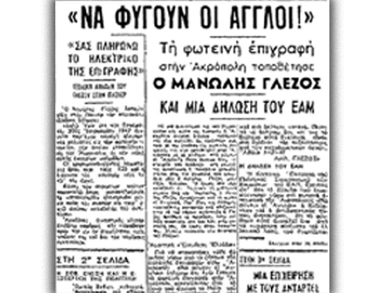 ΔΣΕ - Αθήνα - Ακρόπολη, 1947