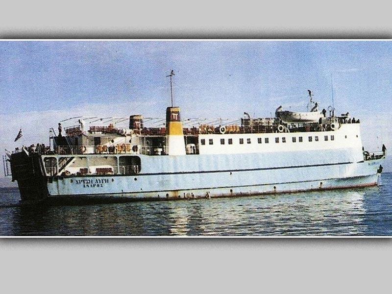 Οχηματαγωγό «Χρυσή Αυγή» - εταιρεία Πολέμη - ναυάγιο, 1983