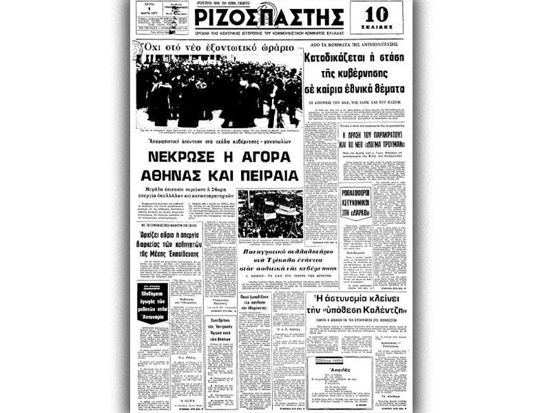Ελλάδα - Εργατικό κίνημα - απεργία των εμποροϋπαλλήλων, 1977 - Ριζοσπάστης