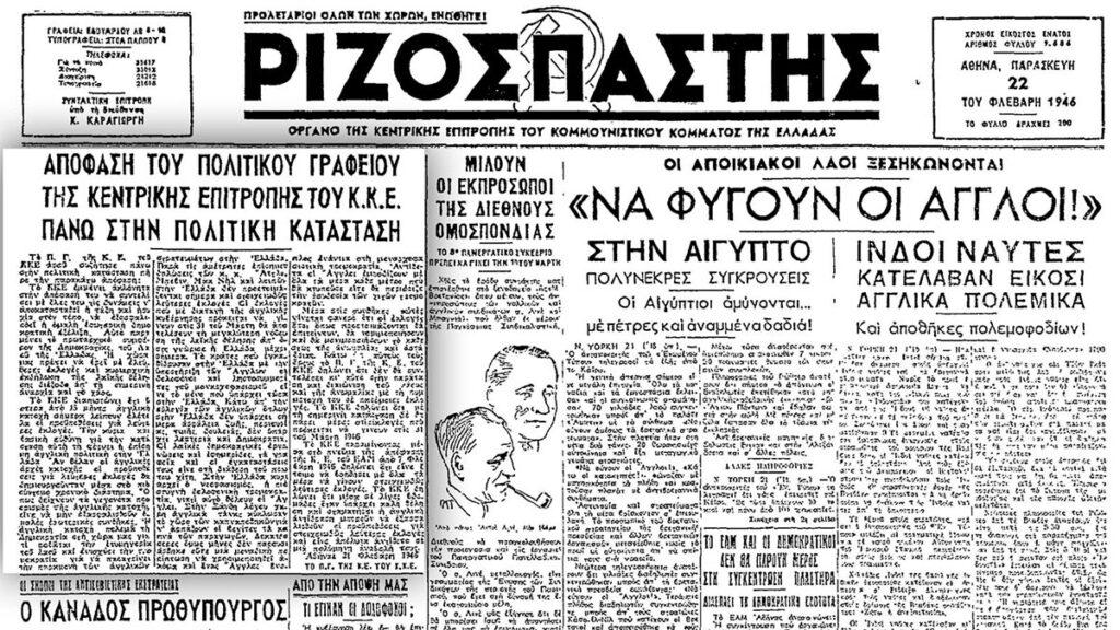 ΚΚΕ - Εκλογές 1946 - Ριζοσπάστης