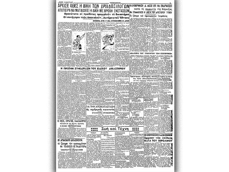 ΚΚΕ - «δίκη των δωσιλόγων», 1945, Ριζοσπάστης