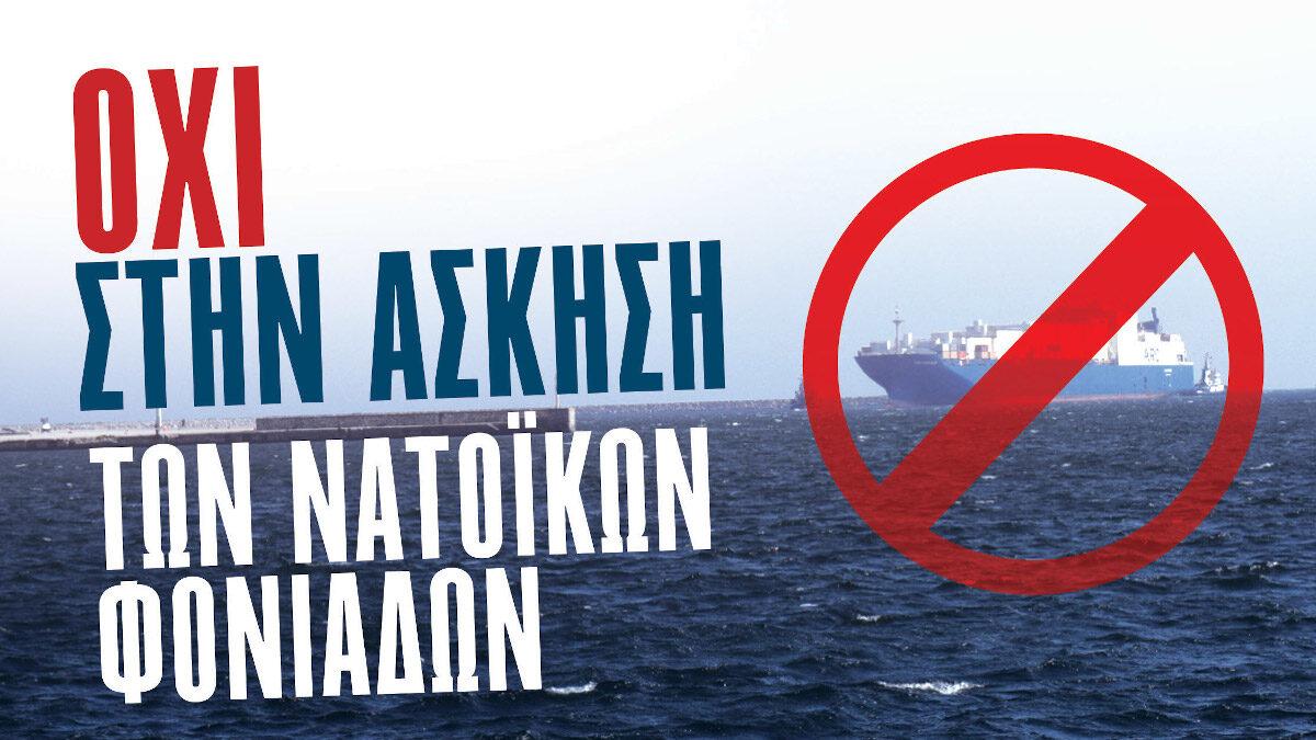 Defender Europe 21 - Ανακοίνωση της Επιτροπής για τα ΣΑ και τις ΕΔ της ΚΕ του ΚΚΕ