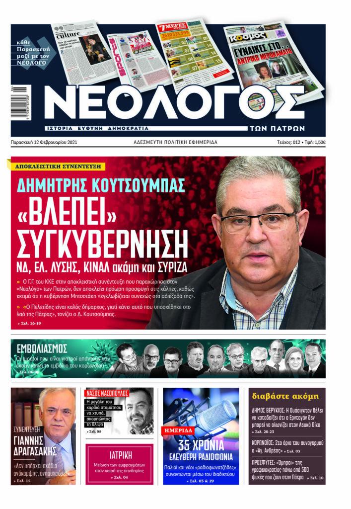 Περιοδικό ΝΕΟΛΟΓΟΣ