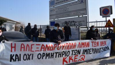 Αλεξανδρούπολη ΚΚΕ λιμάνι ΝΑΤΟ