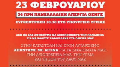 Αφίσα 24ωρης Απεργίας Ομοσπονδίας Ενώσεων Νοσοκομειακών Γιατρών Ελλάδας (ΟΕΝΓΕ) 23-2-2021