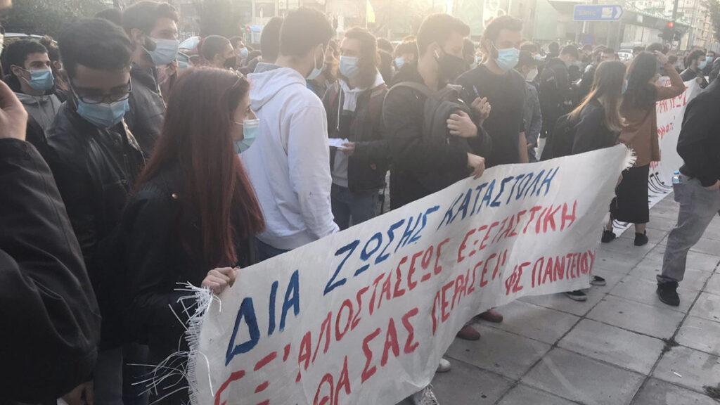Κινητοποίηση φοιτητών έξω από τη ΓΑΔΑ