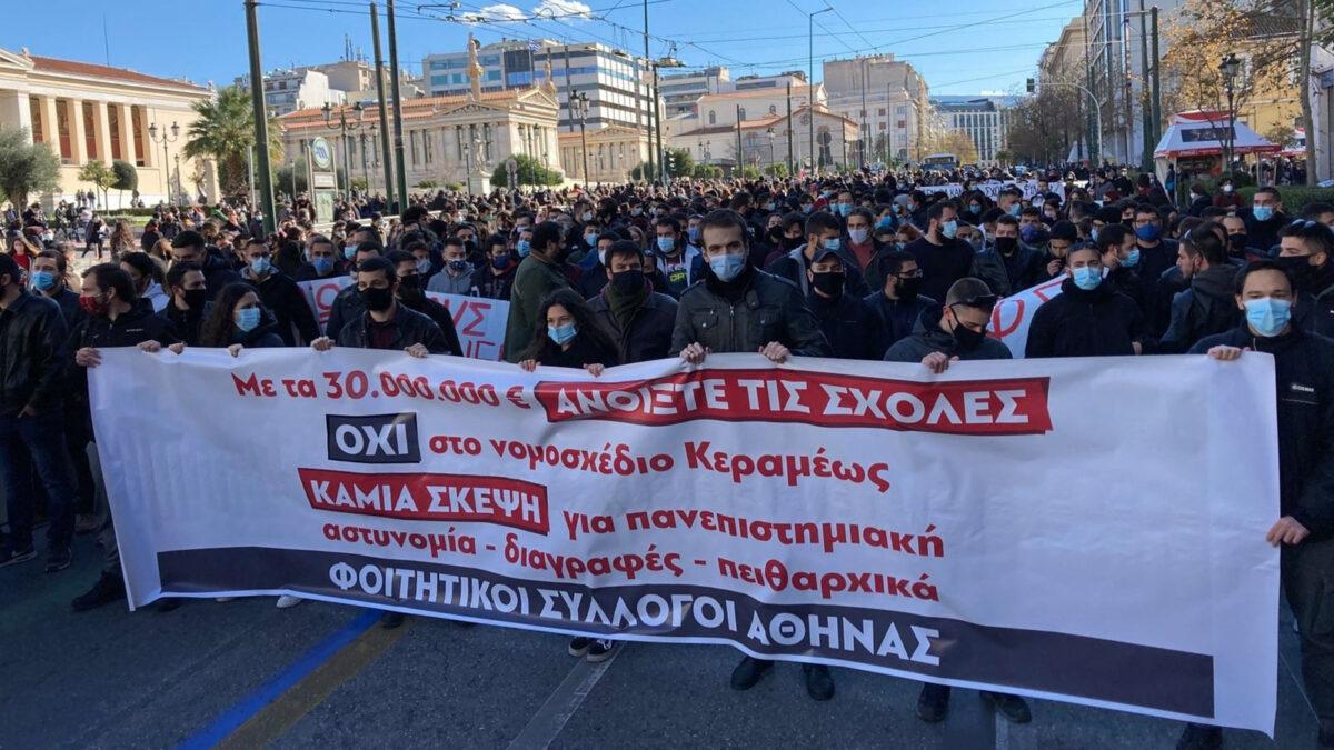 Πανεκπαιδευτικό Συλλαλητήριο στην Αθήνα - Φοιτητικοί Σύλλογοι μπροστά στα Προπύλαια τους Πανεπιστημίου - Φλεβάρης 2021
