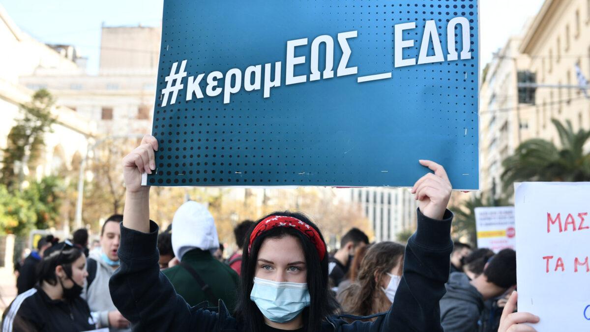 Στιγμιότυπο απ' το πανεκπαιδευτικό συλλαλητήριο, 10-02-21