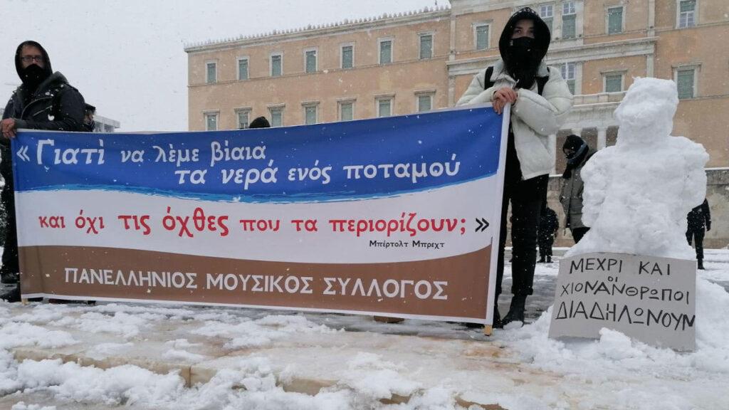 Παρέμβαση του Πανελλήνιου ουσικού Συλλόγου στο Σύνταγμα ενάντιο στον «τρομονόμο»