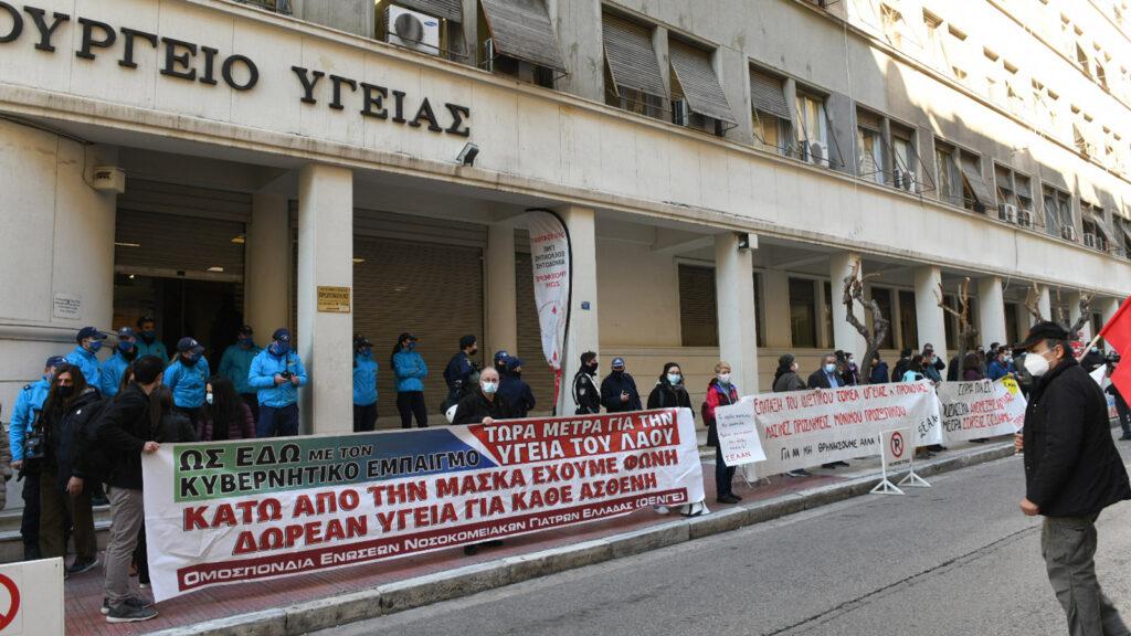 Συγκέντρωση στο Υπουργείο Υγείας υγειονομικών - 24ωρη Απεργία Ομοσπονδίας Ενώσεων Νοσοκομειακών Γιατρών Ελλάδας (ΟΕΝΓΕ) 23-2-2021