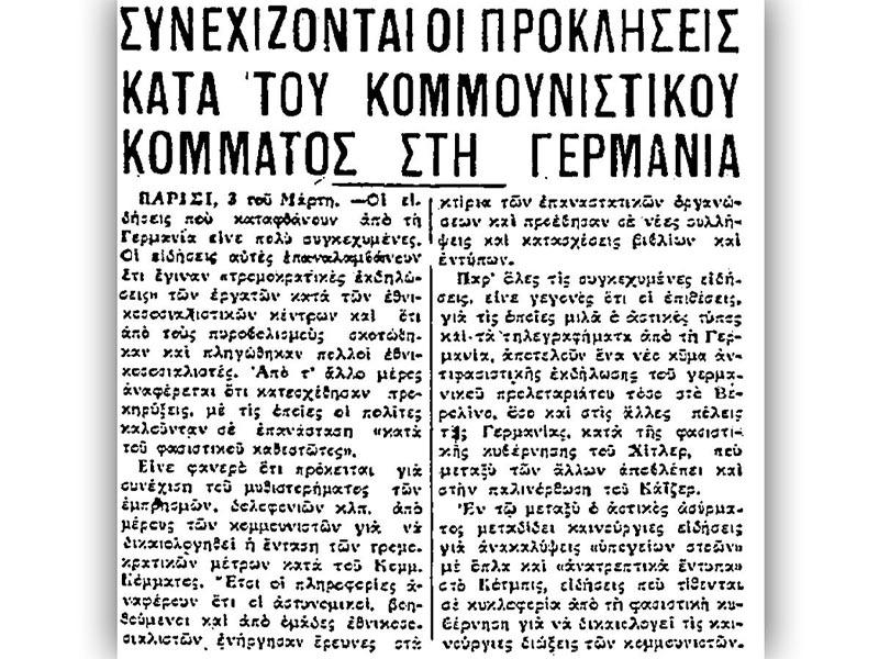 Κομμουνιστική Διεθνής - Αντιφασιστικό Μέτωπο,1933 - Ριζοσπάστης