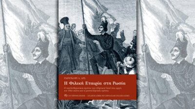 Ελληνική Επανάσταση 1821 - Φιλική Εταιρεία - Ρωσία - βιβλίο - εκδ. Σύγχρονη Εποχή