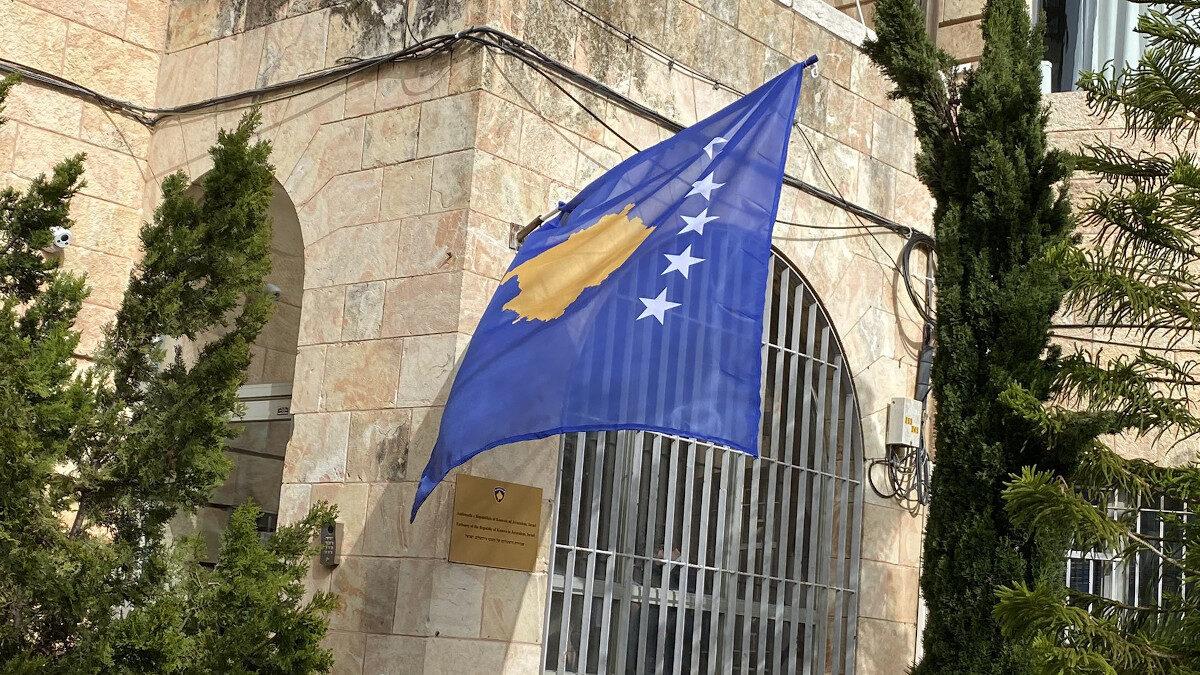 Πρεσβεία του Κόσοβου στην Ιερουσαλήμ