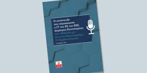 Συνέντευξη Δ. Κουτσούμπα στο militaire.gr