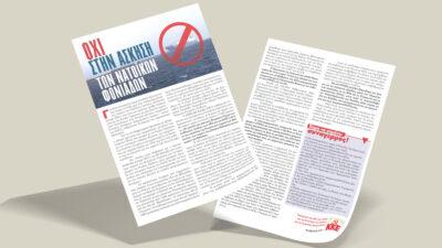 Ανακοίνωση της Επιτροπής για τα ΣΑ και τις ΕΔ της ΚΕ του ΚΚΕ για τη Νατοϊκή Άσκηση Defender Europe 2021