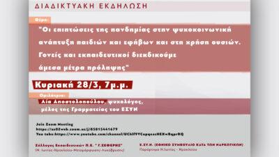 ΣΕΠΕ Γ. Σεφέρης - ΕΣΥΝ: Διαδικτυακή εκδήλωση στις 28 Μάρτη για τις επιπτώσεις της πανδημίας στη χρήση ουσιών