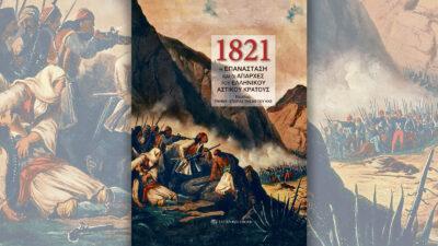 1821 - Η Επανάσταση και οι απαρχές του ελληνικού αστικού κράτους - Εκδόσεις Σύγχρονη Εποχή
