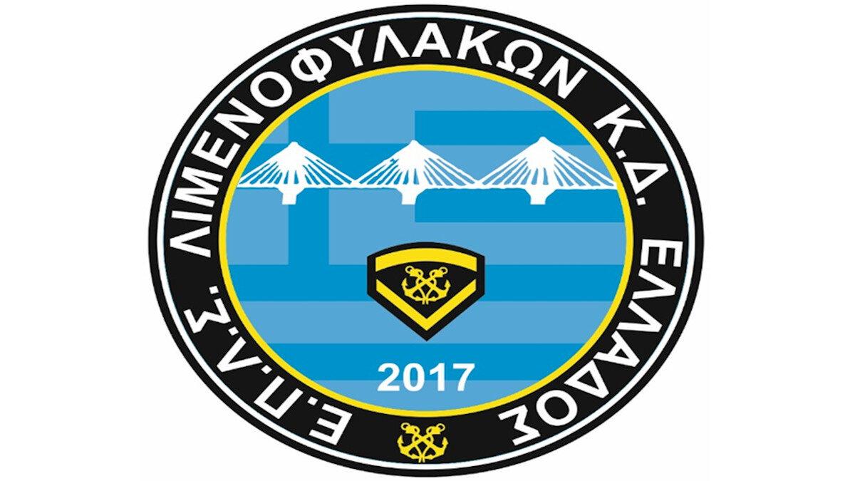 ΕΠΛΣ Λιμενοφυλάκων Κεντροδυτικής Ελλάδας - Μέλος της ΠΟΛ