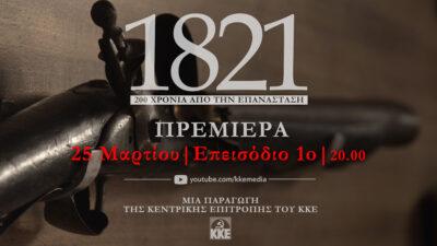 Ντοκιμαντέρ του ΚΚΕ για τα 200 χρόνια από την Επανάσταση του 1821