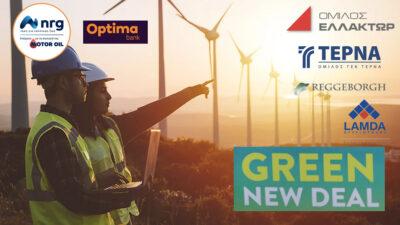 Ενέργεια - Κατασκευές - ΓΕΚ Τέρνα