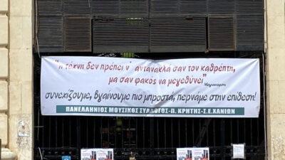 #artattack: Συγκέντρωση διαμαρτυρίας καλλιτεχνών στα Χανιά μετά από κάλεσμα του Παραρτήματος Κρήτης στα Χανιά του Πανελλήνιου Μουσικού Συλλόγου