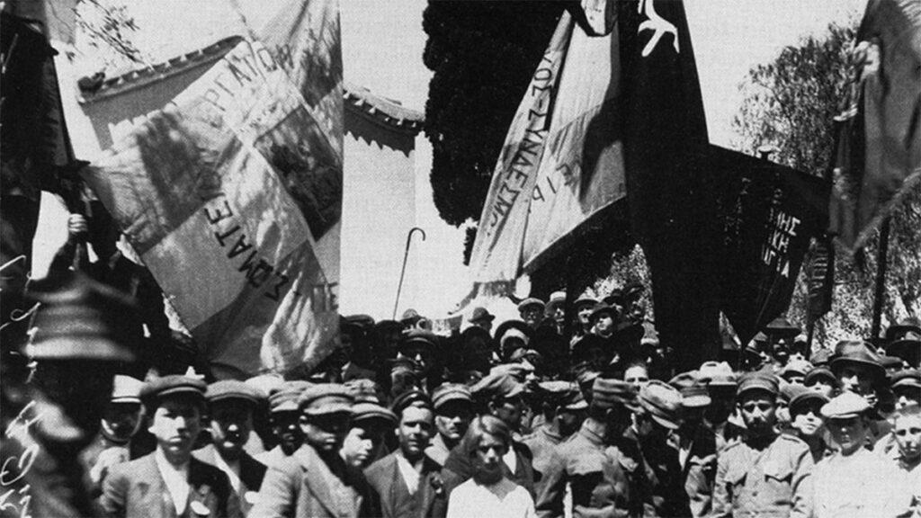 Ελλάδα - Πρωτομαγιά, 1919