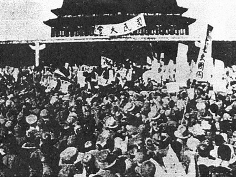 Κίνα - κινητοποιήσεις φοιτητών, 1919