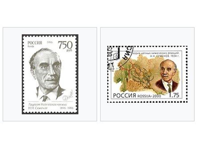 Επιστήμες - Φυσική - Χημεία - Νικολάι Σιμιόνοφ