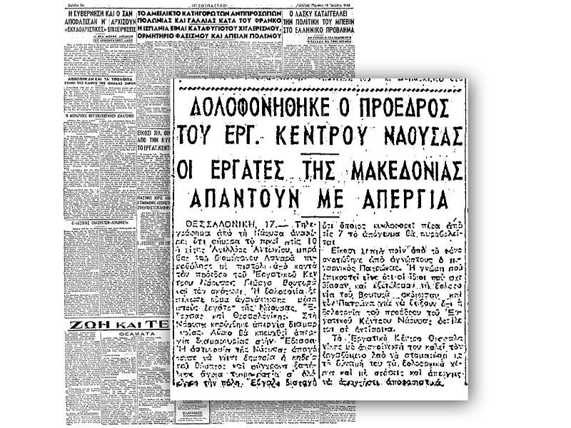 Ελλάδα - Εργατικό κίνημα - δολοφονία Γ. Βουτυρά, 1946 - Λαναράς - Ριζοσπάστης