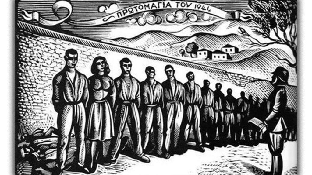Πολιτισμός - Χαρακτική - Τάσσος - Πρωτομαγιά, 1944 - Καισαριανή - 200 εκτελεσμένοι κομμουνιστές