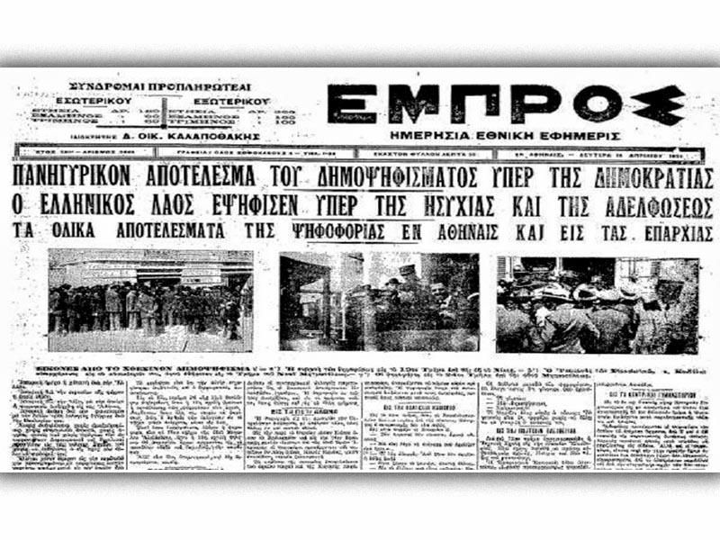 Ελλάδα - δημοψήφισμα για βασιλεία ή δημοκρατία, 1924
