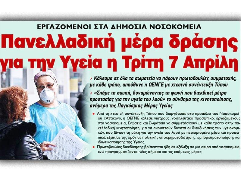 Ελλάδα - Πανδημία - Ημέρα Δράσης για την Υγεία, 7/4/2020