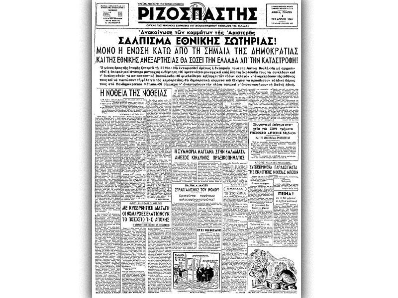 ΕΑΜ - Προκήρυξη αριστερών κομμάτων, 1946 - Ριζοσπάστης
