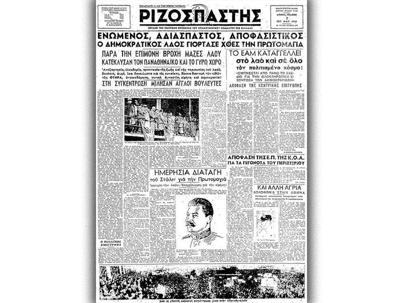 ΚΚΕ - Εργατική Πρωτομαγιά, 1946 - Ριζοσπάστης