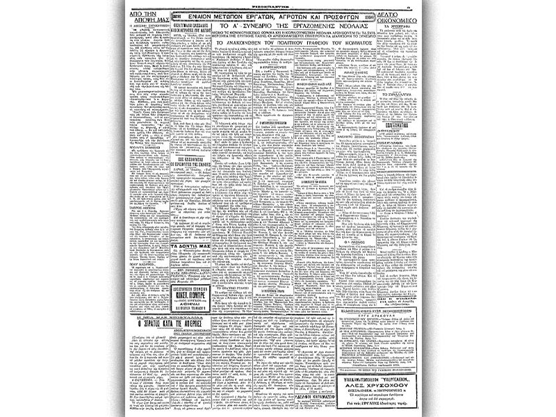 Ελλάδα - Εργατικό Κίνημα - Α' Συνέδριο των Εργαζόμενων Νέων της Αθήνας και του Πειραιά, 1927