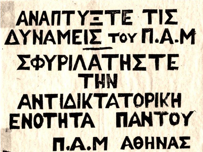 Ελλάδα - Πρωτομαγιά, 1970 - ΚΝΕ - ΠΑΜ
