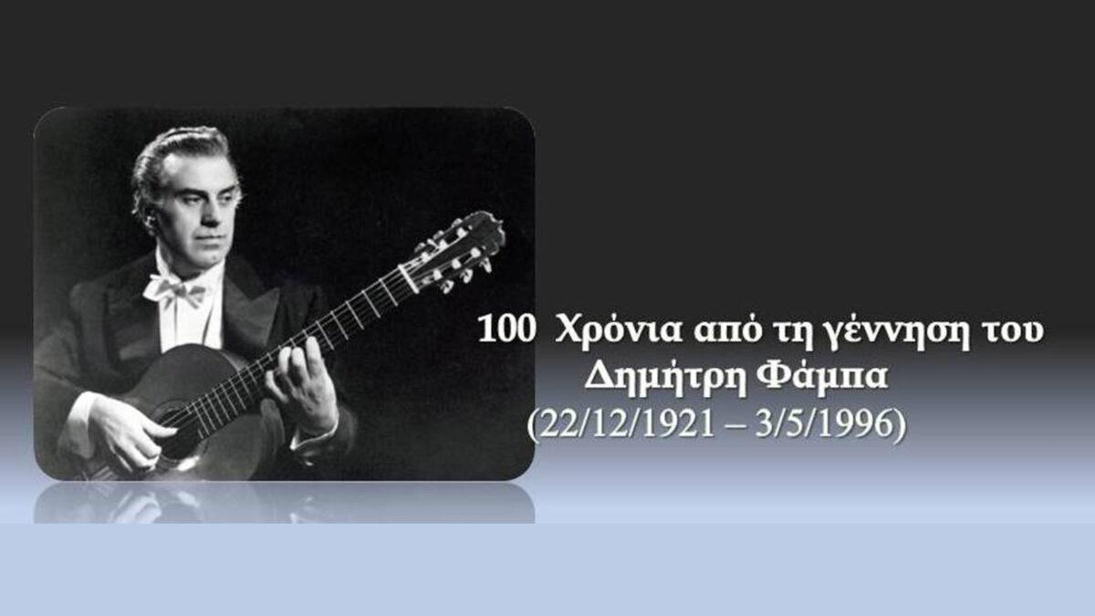 Μουσική - Πολιτισμός - Σύλλογος Φίλων της Κιθάρας «Δημήτρης Φάμπας»