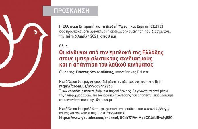 Διαδικτυακή εκδήλωση-συζήτηση της ΕΕΔΥΕ με θέμα: Οι κίνδυνοι από την εμπλοκή της Ελλάδας στους ιμπεριαλιστικούς σχεδιασμούς και η απάντηση του λαϊκού κινήματος